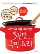 5천만 국민요리 (요안나의 제철 재료 밥상)