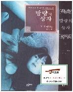 망량의 상자 세트 (전2권) - 교고쿠 나츠히코 장편소설 (2006년 초판 3쇄) [양장]
