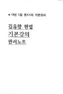 19년 5월 행시1차 김유향 헌법 기본강의 판서노트