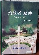 순교자 약전 (황해도편) - 殉敎者 略傳 - -새책수준-아래사진참조-