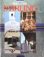 제임스 스털링 - JAMES STIRLING - (현대건축가시리즈) - 건축 -