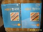 투판즈 2책/ 서울대 한국어 4A Students Book + Workbook + 각권 CD1장 / 최은규. 오미남 외 -공부많이함.꼭 상세란참조