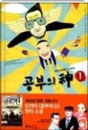 공부의 신 1~2 - 드라마(공부의 신)의 원작 소설(전2권완결)