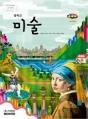 중학교 미술 교과서-2009 개정 교육과정 -미래엔 김영길