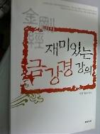 재미있는 금강경 강의 /(서봉 반산/하단참조)