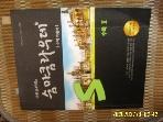이룸이앤비 / 쉽게 공부하는 숨마쿰라우데 수학 기본서 수학 2  / 김우섭. 권종원 외 -사진.설명란참조
