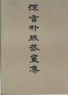 심향 박승무화집(深香 朴勝武畵集) 1500부 한정(1976년)