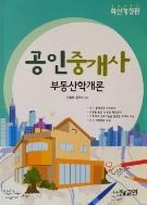 최신개정판 공인중개사 부동산학개론 - 이철희,송우석