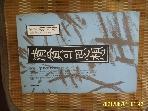 자유문학사 / 청빈의 사상 / 나카노 고지. 서석연 옮김 -93년.초판.꼭상세란참조