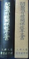 간도영유권관계발췌문서-일본외무성육해군성문서 제1집    / 사진의 제품  / 상현서림 ☞ 서고위치:KW 7 *  [구매하시면 품절로 표기됩니다]