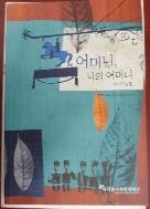 이지웰가족복지재단 / 어머니 나의 어머니- 수기모음집 제3회 어머니수기공모전수상작 -13년.초판