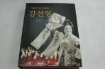 태평무 인간문화재 강선영 (2008 초판)