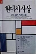 현대시사상 1 - 모더니즘과 마르크시즘 - (초판 1988) 초판 1988