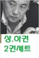 하영선 국제정치 칼럼 -상.하권 /2권세트