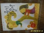 을파소 / 모나의 용기 지팡이 / 길지연. 이필원 그림 -07년.초판
