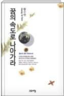 꿈의 속도로 나아가라 - 미국퍼시픽예일대학교 총장 황수연박사가 전하는 희망에세이 초판 1쇄