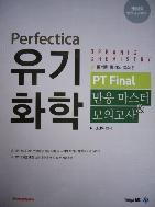 Perfectica 유기화학 - PT Final 반응마스터&모의고사