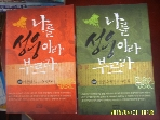 일송북 -전2권/ 나를 성웅이라 부르라 1.2 / 박상하 소설 -08년.초판