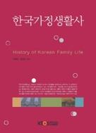 한국가정생활사(워크북)