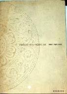 하늘꽃으로 내리는 깨달음의 소리 - 한국의 범종 탁본전 (2003.9.20-10.31 직지성보박물관 특별전)