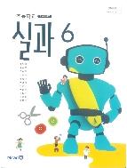 초등학교 실과 6 교과서 (미래엔-이철현)
