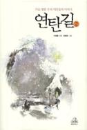 연탄길 2 - 가슴 찡한 우리 이웃들의 이야기 (국내소설/양장본/2)