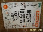 다락원 / 힘내라 독학 일본어 첫걸음 + CD1장 - 다른부록없음 / 유세미 지음 -사진.꼭설명란참조