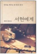 서현에게 - 추억을 깨우는 한 통의 편지 초판1쇄