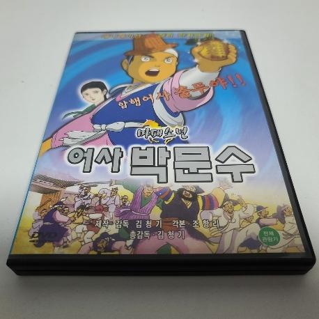 마패소년 어사 박문수 (DVD)