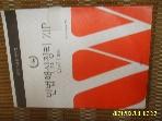 에듀비 / 2018 로스쿨 민사법 민법핵심정리 ZIP Civil Law / 박승수 편저  -사진.상세란참조