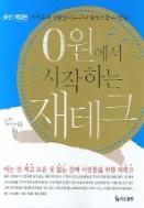 0원에서 시작하는 재테크 / 이선욱 외 / 2007.07(개정판)