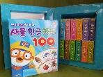 키즈아이콘(아이코닉스)) 뽀로로의 꼬마도서관