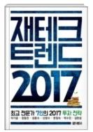 재테크 트렌드 2017 - 우리나라 대표 재테크 전문가 7인의 2017년 투자 전망!  초판2쇄