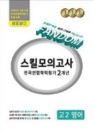 팬덤 스킬 모의고사 전국연합 학력평가 2개년 고2 영어 (2021년) ★선생님용★ #