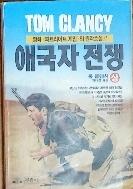 애국자 전쟁 상,하 -영화 패트리어트 게임의 원작소설!!