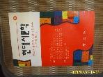 학문사 / 현대시문학 1 - ... 내 시의 핵심 / 김두한 편집 -96년.초판. 꼭상세란참조