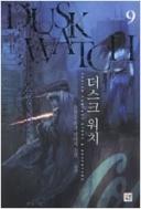 더스크 워치 1-9(완) 하얀늑대들 작가 윤현승