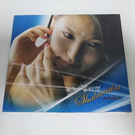 김시연 싱글 - 샤카라카