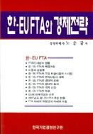 한 EU FTA와 경제전략 - 한국과 EU의 FTA 개요와 한국의 경제전략을 논한 책