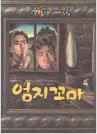 엄지 꼬마 - 소른의 화풍으로 보여 주는 (Masterpiece, 33)   (ISBN : 9788958448099)
