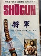 장군 SHOGUN 쇼군 -상/중/하 - 전3권 -  대망을 압도한 장편역사 대하드라마 - 1981년 초판본