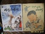 푸른책들. 도깨비 -2권/ 바람의 아이 / 만만치 않은 놈 이대장 / 한석청. 김순이 -설명란참조