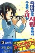 우울한 소녀는 흑마법으로 사랑을 한다 1 - J Novel (N/T소설/소장용/2)