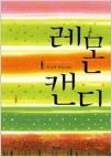 레몬 캔디 - 김성희 로맨스 장편소설 (1판1쇄)