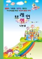 나눗셈 기초 연습문제집(몫 세우기) - 주산브레인셈 (새상품)
