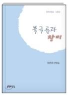 북극곰과 장미 - 정준영 산문집 초판발행
