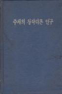 북한문학교과서 - 주체의 창작리론 연구 (류만.김정웅,사회과학출판사,1983.8.25(초) 하드커버