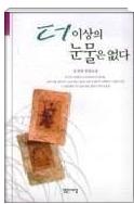 더 이상의 눈물은 없다 - 유정희 장편소설 초판 3쇄