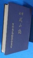 증보 함산지 (增補 咸山誌) / 사진의 제품   :☞ 서고위치:SL 4  * [구매하시면 품절로 표기됩니다]