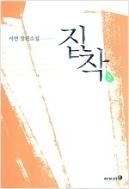 집착 1,2권 세트 *로맨스소설* 코믹갤러리^^